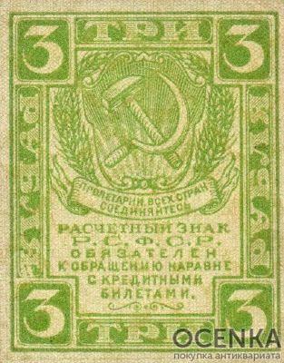 Банкнота РСФСР 3 рубля 1919 года