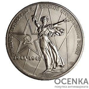 1 рубль 1975 года 30 лет Победы над Германией