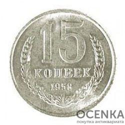 15 копеек 1958 года