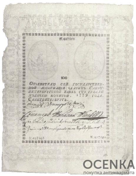 Ассигнация 100 рублей 1769-1785 годов