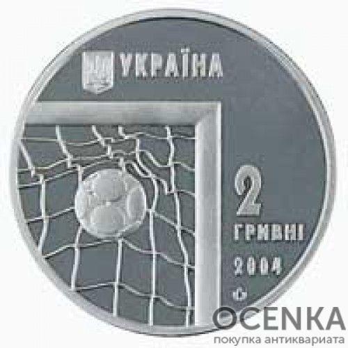2 гривны 2004 год Чемпионат мира по футболу 2006 - 1