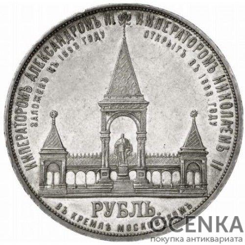 1 рубль 1898 года В память открытия памятника Императору Александру 2