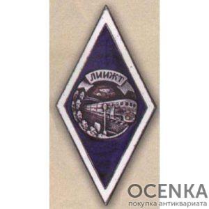 Ромб ЛИИЖТ (Ленинградский институт инженеров железнодорожного транспорта)