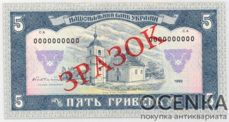 Банкнота 5 гривен 1992 года ЗРАЗОК (образец) - 1