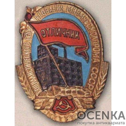 Минмясомолпром СССР. «Отличник соцсоревнования». 1946 – 54 гг.