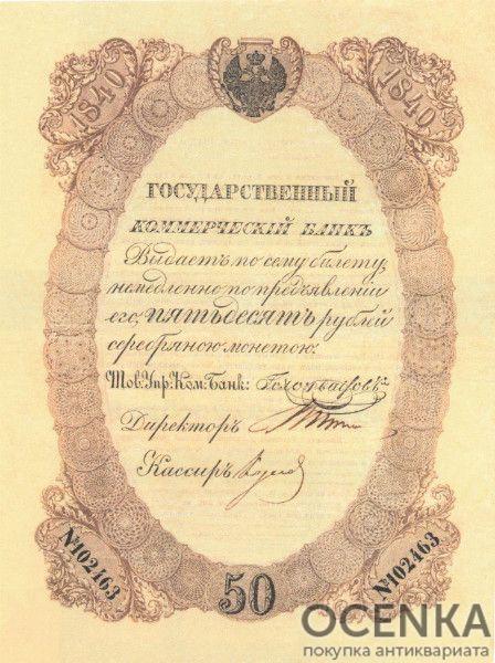 Банкнота (Билет) 50 рублей 1840 год