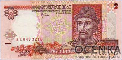 Банкнота 2 гривны 1995-2001 года