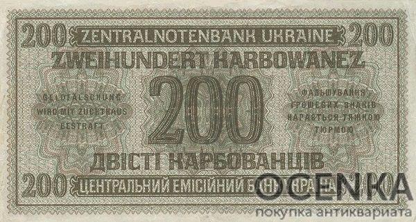 Банкнота 200 карбованцев 1942 года - 1