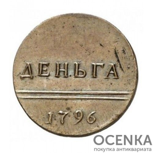 Медная монета Денга (Деньга) Екатерины 2