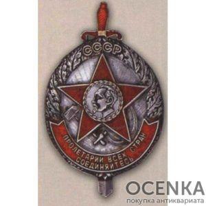 Памятный нагрудный знак органов государственной безопасности. 20-е гг.