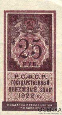 Банкнота (Марка) РСФСР 25 рублей 1922 года
