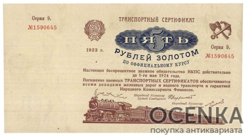 Банкнота РСФСР 5 рублей золотом 1923-1924 года