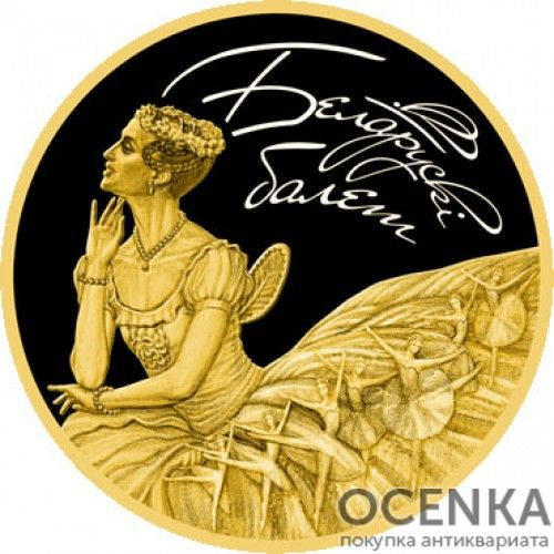 Золотая монета 1000 рублей Белоруссии - 3