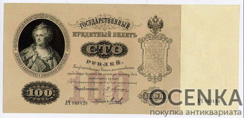 Банкнота (Билет) 100 рублей 1898-1910 годов