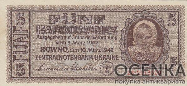 Банкнота 5 карбованцев 1942 года