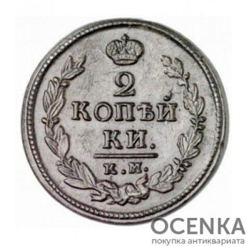 Медная монета 2 копейки Александра 1 - 6