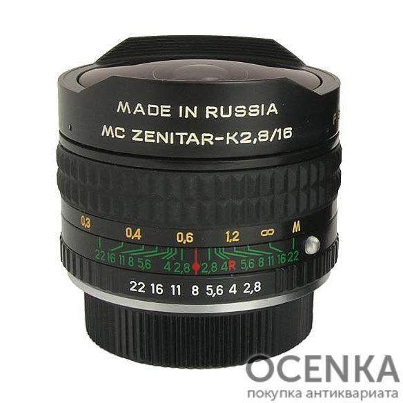 Объектив Зенитар-К 2.8/16 мм «Рыбий глаз»