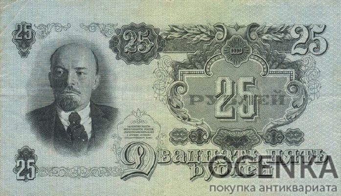 Банкнота 25 рублей 1947-1957 года