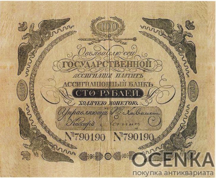Ассигнация 100 рублей 1819-1843 годов