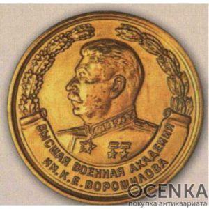 Золотая медаль за отличное окончание высшей военной академии им. К. Е. Ворошилова