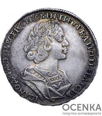 Полтина 1725 года Петр 1 - 1