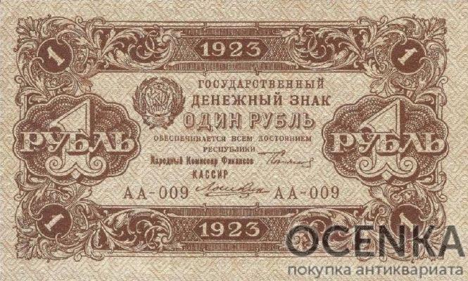 Банкнота РСФСР 1 рубль 1923 года (Первый выпуск)