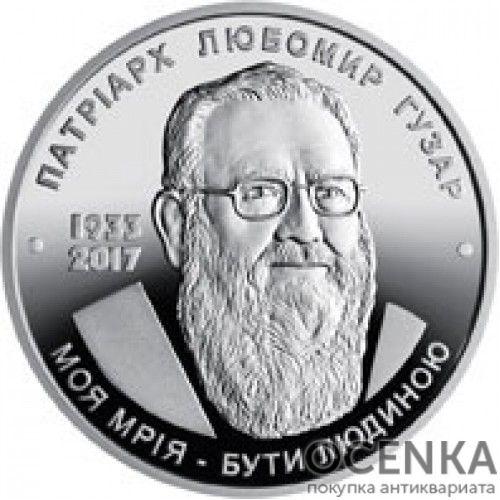 2 гривны 2018 год Любомир Гузар