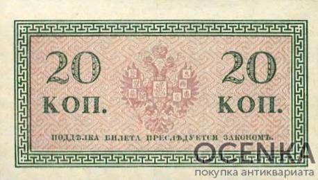 Банкнота (Билет) 20 копеек 1915-1917 года - 1
