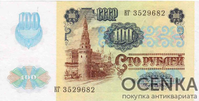 Банкнота 100 рублей 1991 года - 1