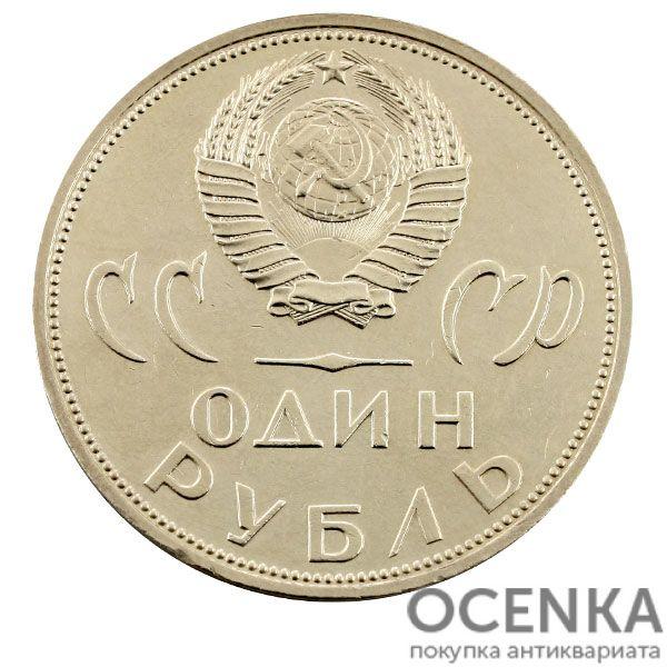 1 рубль 1965 г. «20 лет Победы» - 1