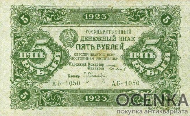 Банкнота РСФСР 5 рублей 1923 года (Второй выпуск)