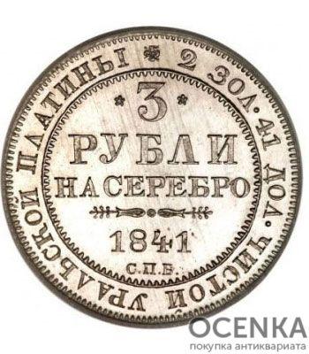 Платиновая монета 3 рубля 1841 года
