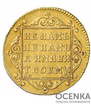 5 рублей 1799 года Павел 1 - 1