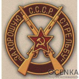Нагрудный знак «За хорошую стрельбу» для пехоты, кавалерии и других родов войск, кроме артиллерии. 20-е гг.
