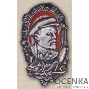 Знак (жетон) «Ленин - вождь науки». 20-е гг.