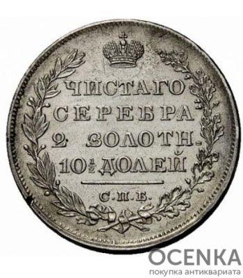 Полтина 1829 года Николай 1 - 1