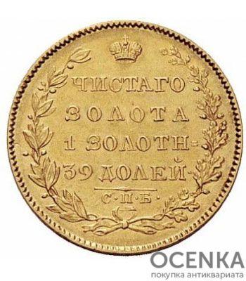 5 рублей 1828 года Николай 1 - 1