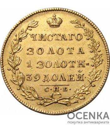 5 рублей 1829 года Николай 1 - 1