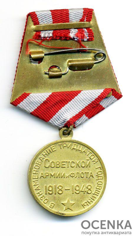 Медаль 30 лет Советской Армии и Флота - 1
