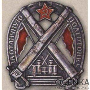 Нагрудный знак «За отличную подготовку» для командного состава артиллерийских частей. 1925 - 28 гг.