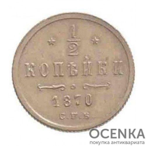 Медная монета 1/2 копейки Александра 2 - 1