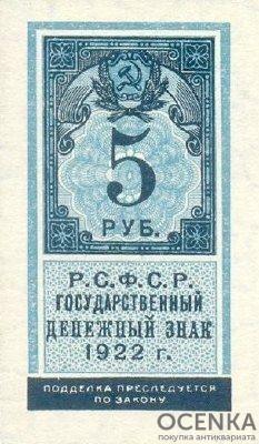 Банкнота (Марка) РСФСР 5 рублей 1922 года
