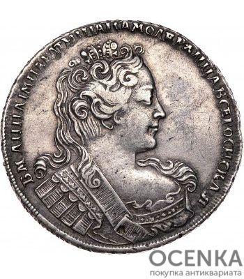 1 рубль 1730 года Анна Иоанновна - 1