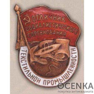 «Отличник соцсоревнования текстильной промышленности СССР». 1946 - 48 гг.