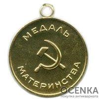 Медаль материнства 2 степени - 1