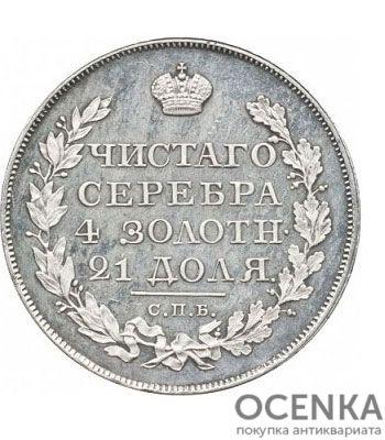 1 рубль 1822 года Александр 1 - 1