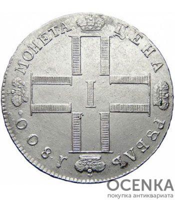 1 рубль 1800 года Павел 1