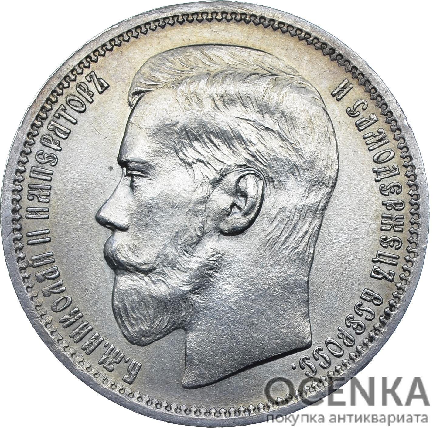 1 рубль 1895 года Николай 2 - 1