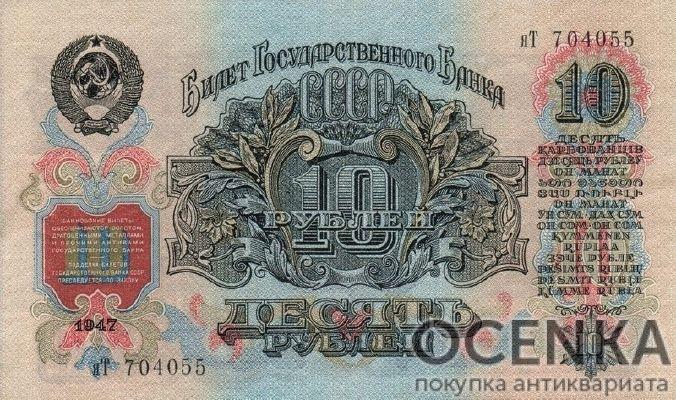Банкнота 10 рублей 1947-1957 года - 1