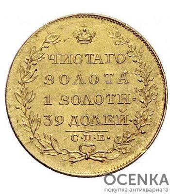 5 рублей 1818 года Александра 1 - 1